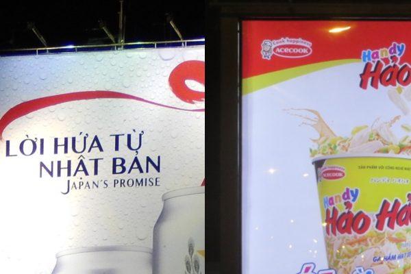Minh họa: Bảng quảng cáo của Sapporo Beer chiếu sáng từ bên ngoài, Bảng quảng cáo của mì ly Handy Hảo Hảo chiếu sáng bên trong.